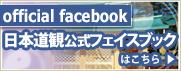 日本道観公式フェイスブック